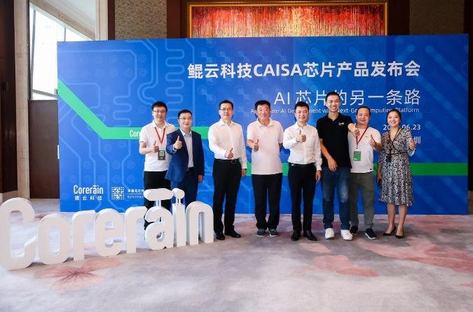 突破!全球首款数据流AI芯片今在深圳发布,鲲云科技CAISA芯片实测性能提升3.91倍!