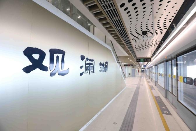 深圳轨道交通4号线三期工程计划于10月28日开通运营