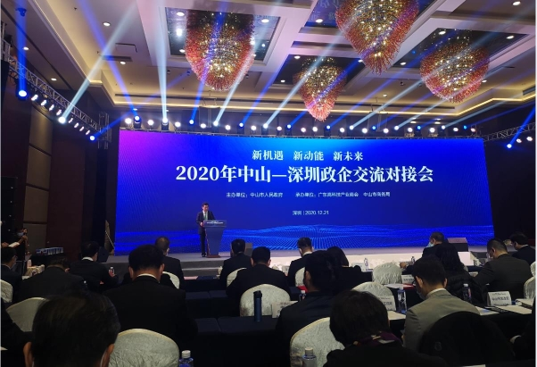 """""""2020年中山—深圳政企交流对接会""""在深圳举行"""