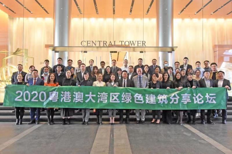 广州举办绿色建筑分享论坛,推动楼宇经济与绿色节能融合发展