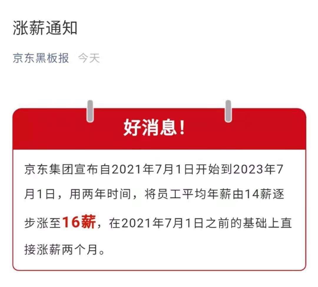 京东:将逐步提升员工平均年薪至16薪