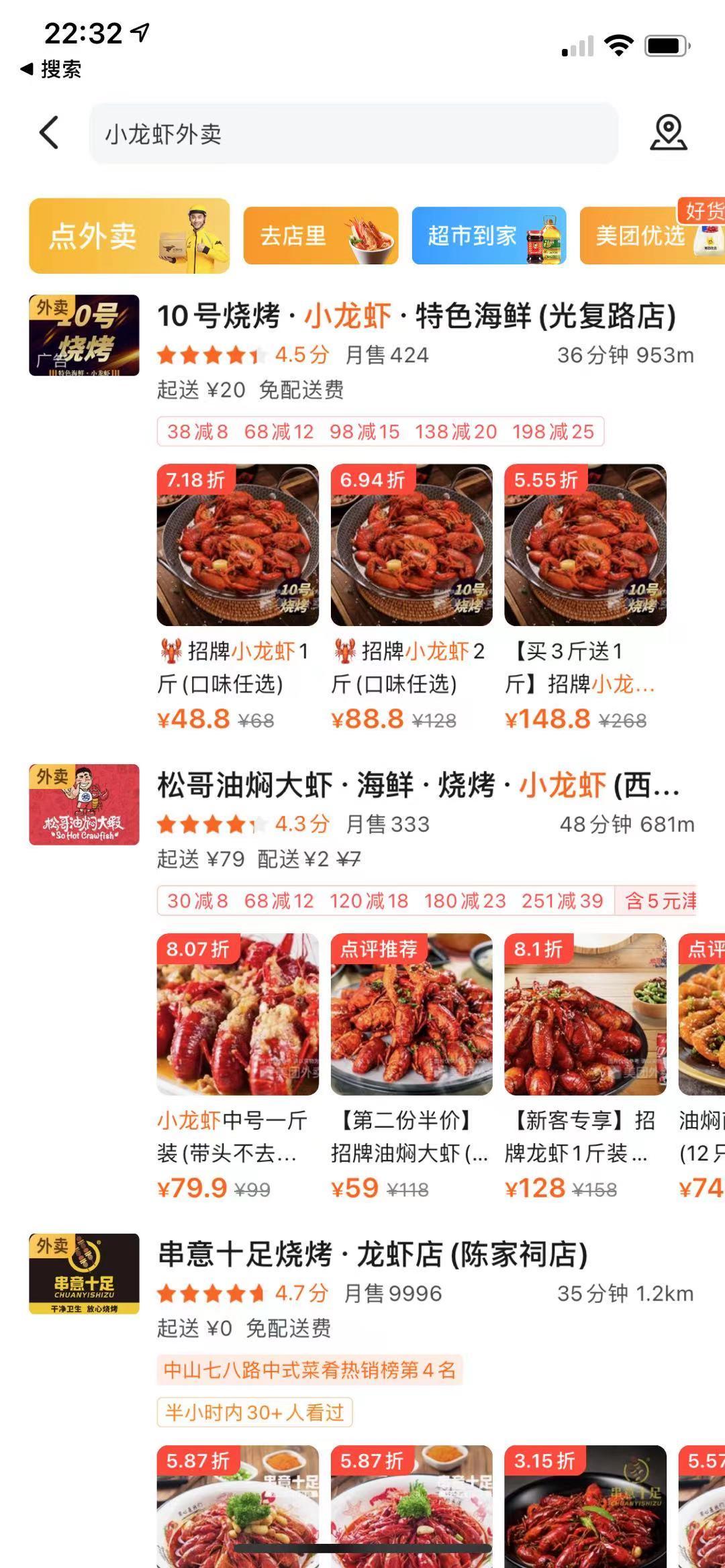 """广州外卖""""夜经济""""持续升温 多家五星级酒店上线外卖"""