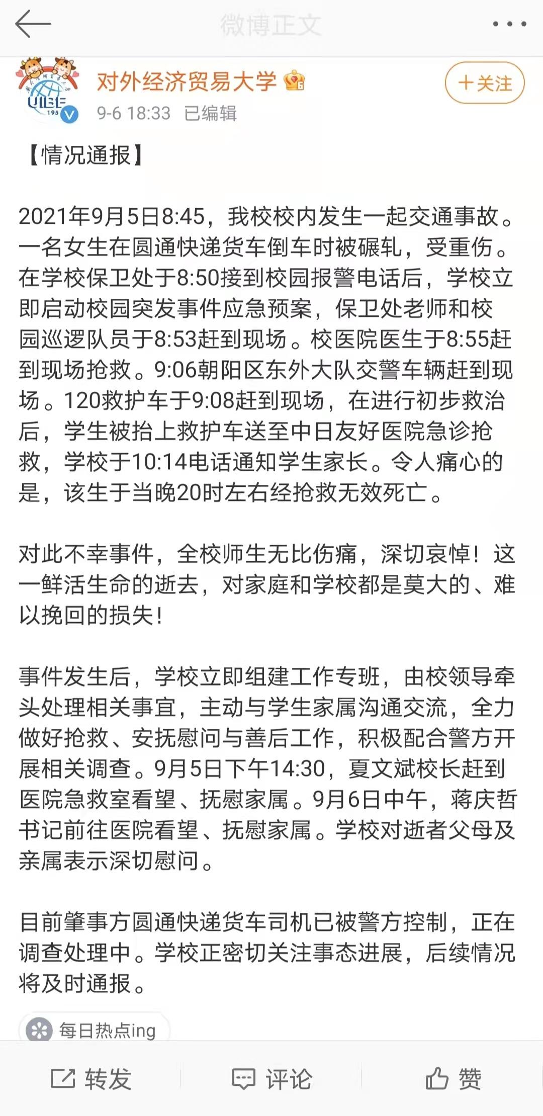 圆通快递车碾轧学生事件最新:货车司机已被警方控制