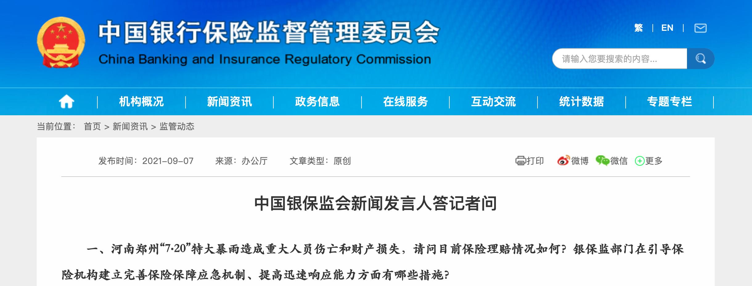 """河南郑州""""7·20""""特大暴雨理赔公布 已决赔款达68.85亿元"""